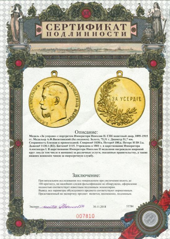 """Российская империя. Медаль """"За усердие"""", золото 75,31 г., в слабе ННР MS 63"""