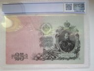 25 рублей 1909 слаб PCGS  ms 64 Доставка за мой счет