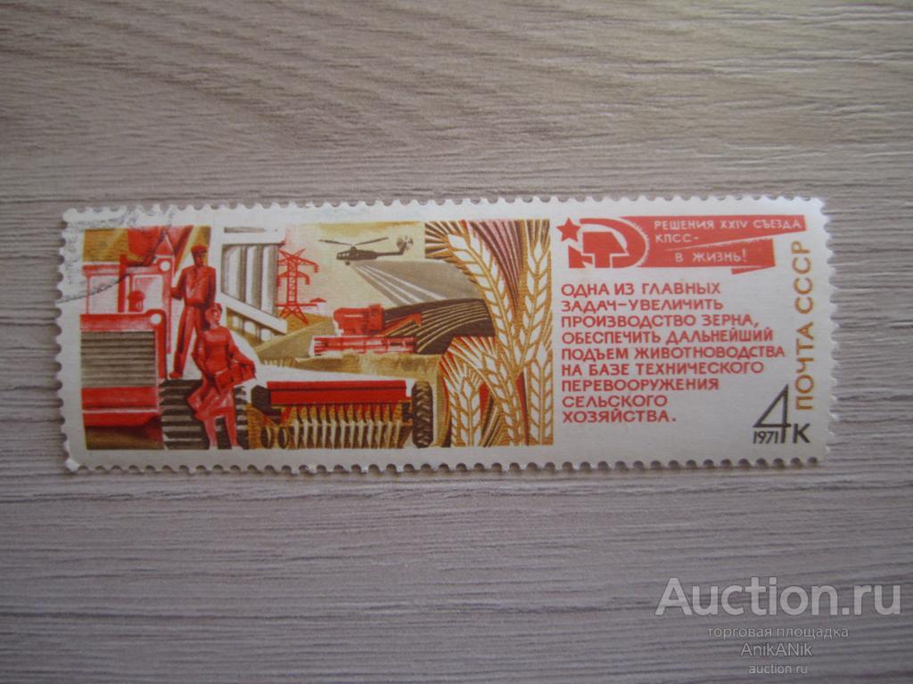 Марки СССР 1971 г. Решения 24 съезда КПСС - в жизнь! (6)