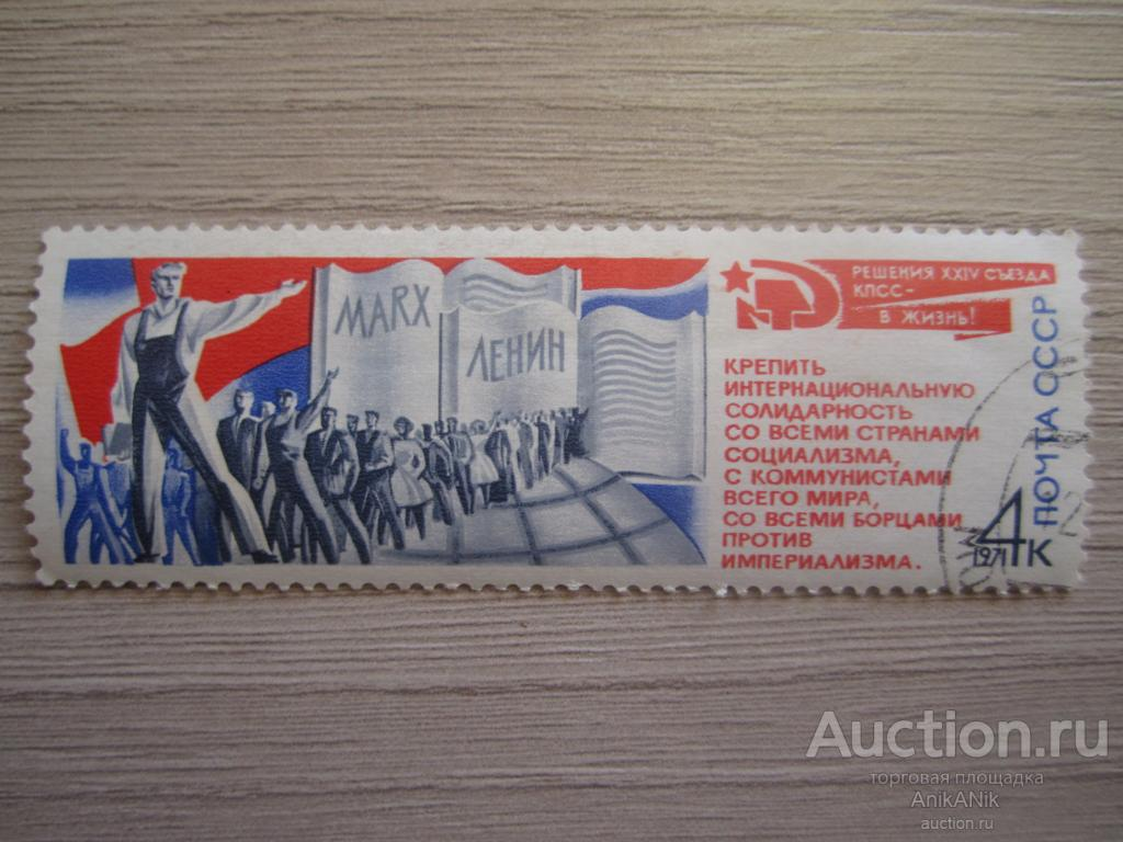 Марки СССР 1971 г. Решения 24 съезда КПСС - в жизнь! (2)