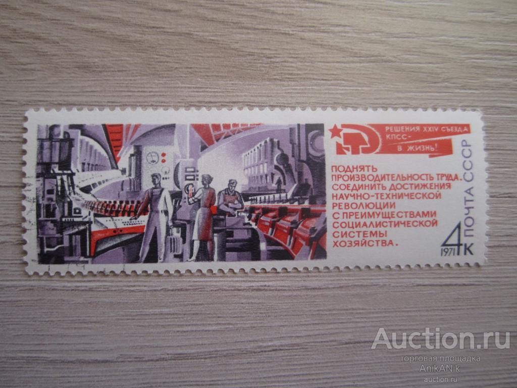 Марки СССР 1971 г. Решения 24 съезда КПСС - в жизнь! (1)