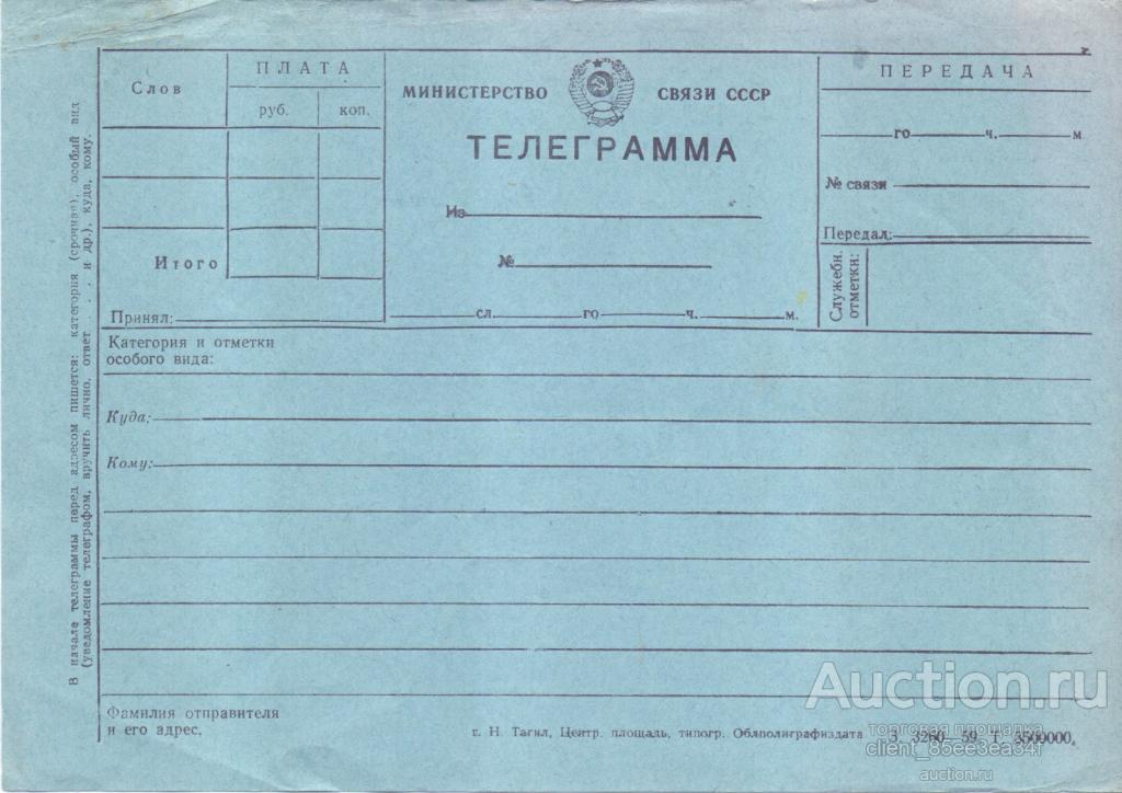 картинка бланка телеграммы отличие