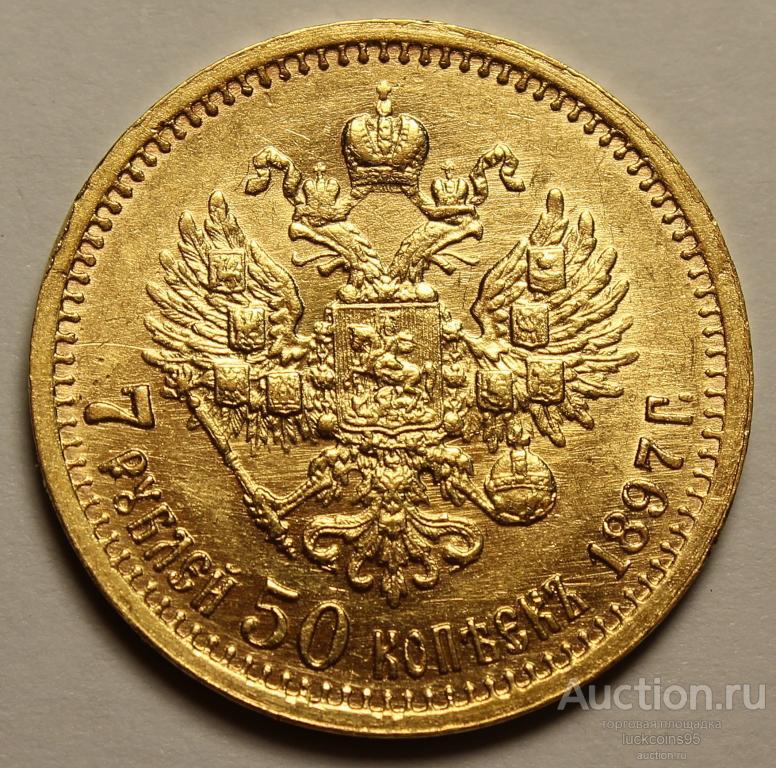 7 рублей 50 копеек 1897 год АГ. Николай II. Золото. Отличная сохранность. Штемпельный блеск. Редкая!
