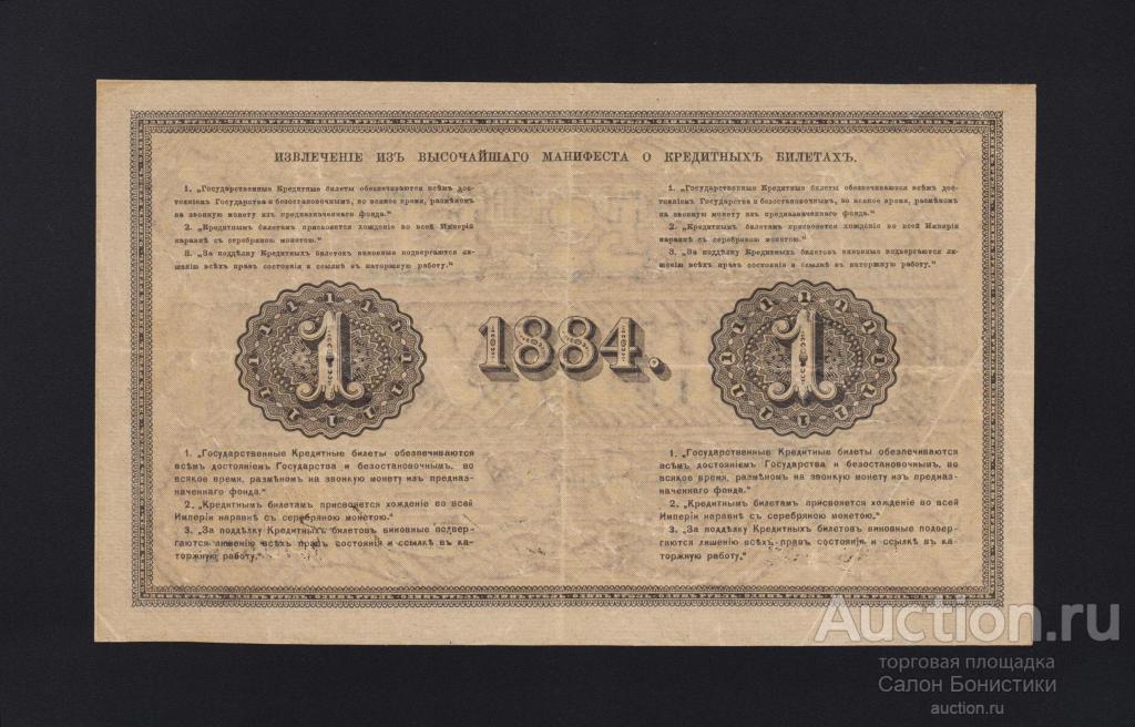 """1884 год 1 рубль Цимсен - Аржанский """"подписи и номера выдавленные"""" СУПЕР состояние RRR"""