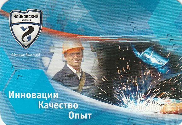 Календарь Чайковский текстиль