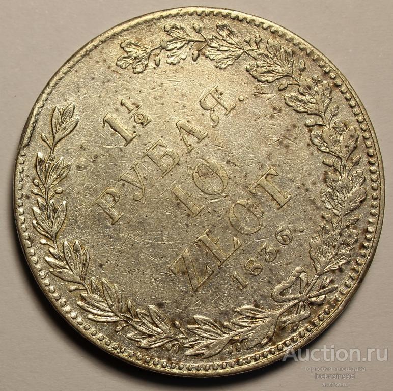 1 1/2 рубля 10 злот 1836 год НГ. Николай I. Серебро. Хороший сохран. Штемпельный блеск. Редкость!
