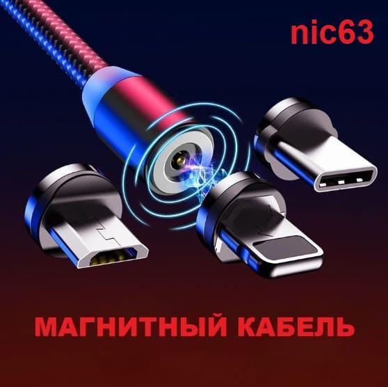 Магнитный кабель для зарядки мобильных сотовых телефонов смартфонов планшетов