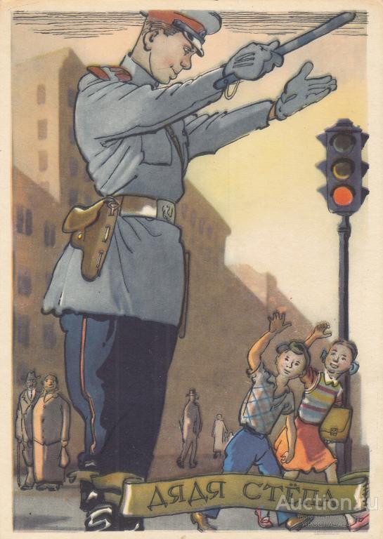 Дядя степа милиционер открытки