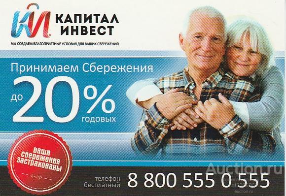 кредитная компания капитал инвест мошенники