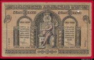 500 рублей 1919 Грузия с водяным знаком !