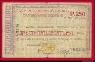 250 рублей 1918 Твердый чек Ставрополь 2 штампа продления редкий R !