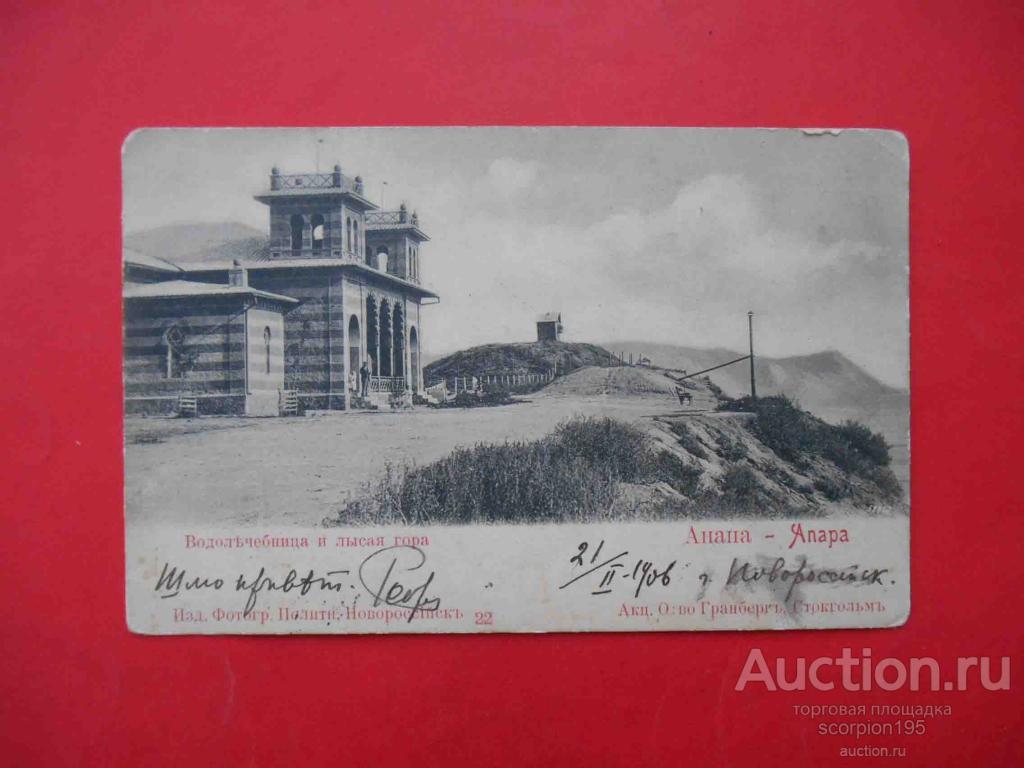 новороссийск на старой открытке жена зиля