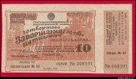 10 рублей 1932 Облигация Пятилетка в 4 года с купоном XF++ R !