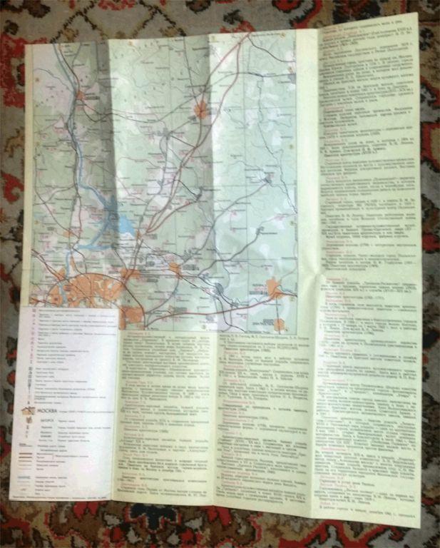 туристская карта схема По северо-восточному Подмосковью 1985