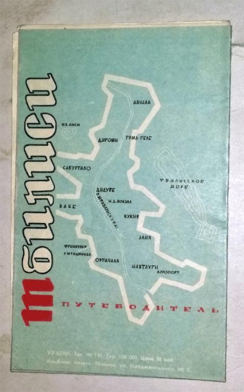 карта путеводитель Тбилиси 60 годы