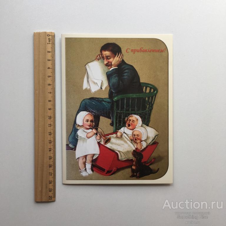 Днем рождения, открытка с двойным сложением