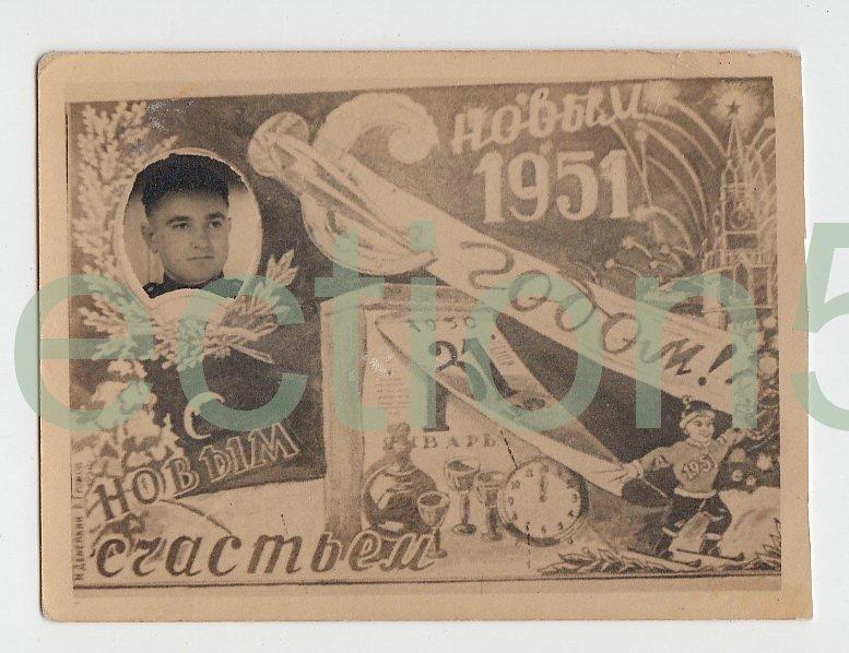 Открытка поздравления, открытки 1951 год
