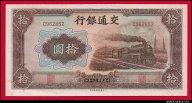 10 юаней 1941 Китай Банк коммуникаций превосходные UNC !