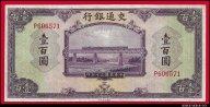 100 юаней 1941 Китай Банк коммуникаций состояние !