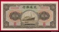 5 юаней 1941 Китай Банк коммуникаций превосходные UNC !