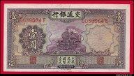 1 юань 1935 Китай Банк коммуникаций превосходные UNC- !