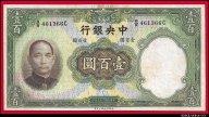 100 юаней 1936 Китай отличные XF++ R !