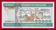 50000 манат 1995 Азербайджан превосходные UNC !