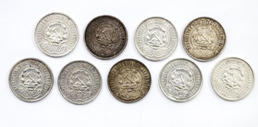 9 монет: 50 копеек 1921 год АГ. Редкие. Серебро 90.2 грамма.