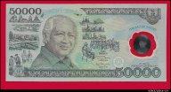 50000 рупий 1993 Индонезия полимер превосходные UNC !