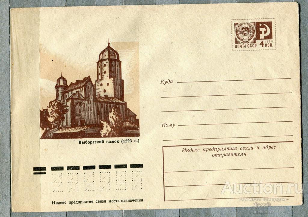 выборгский замок почтовая открытка последние годы наталья