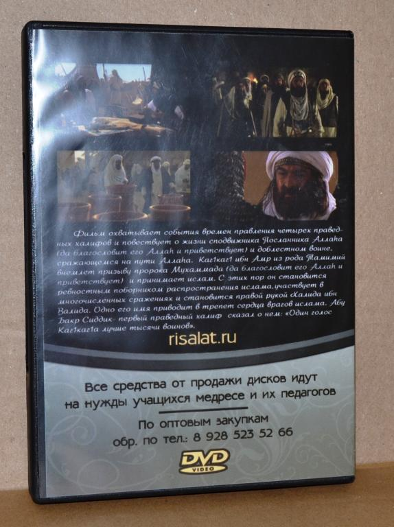 """Фильмы на DVD   """"Эпоха праведных халифов"""" на 8 дисках -оригинальное исполнение Лот № D-020"""