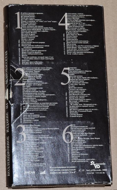 """Кассета Аудио  """"Владимир Высоцкий"""" Коллекционное издание на 6 кассетах 2000 г. Лот № М-152"""