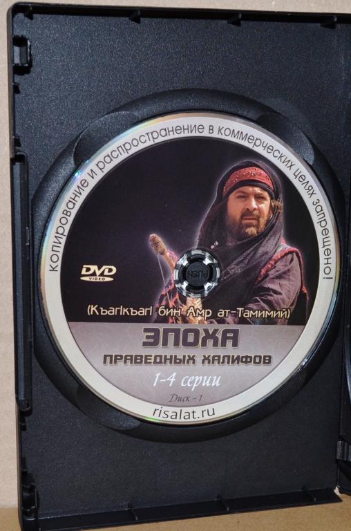 """Фильмы на DVD   """"Эпоха праведных халифов"""" на 8 дисках -оригинальное исполнение Лот № D-002"""