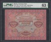 1919г 10000 рублей Федулеев в/з Узкие волны UNC (ГН 858159) слаб PMG-63