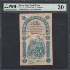 1898г 5 рублей Тимашев/Михеев (ДХ 634533) слаб PMG-30