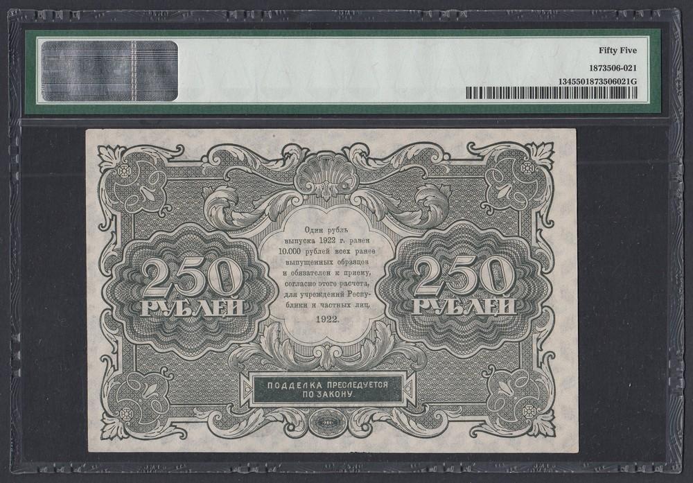 1922г 250 рублей Дюков aUNC (AB-8032) слаб PMG-55