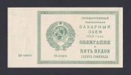1923г Сахарный Заем 5 пудов Облигация XF