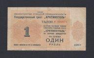 АРКТИКУГОЛЬ 1957г 1 рубль (000475)