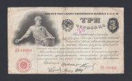 1924г 3 червонца Шейман (ДБ 636343)