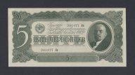 1937г 5 червонцев UNC- (201477)