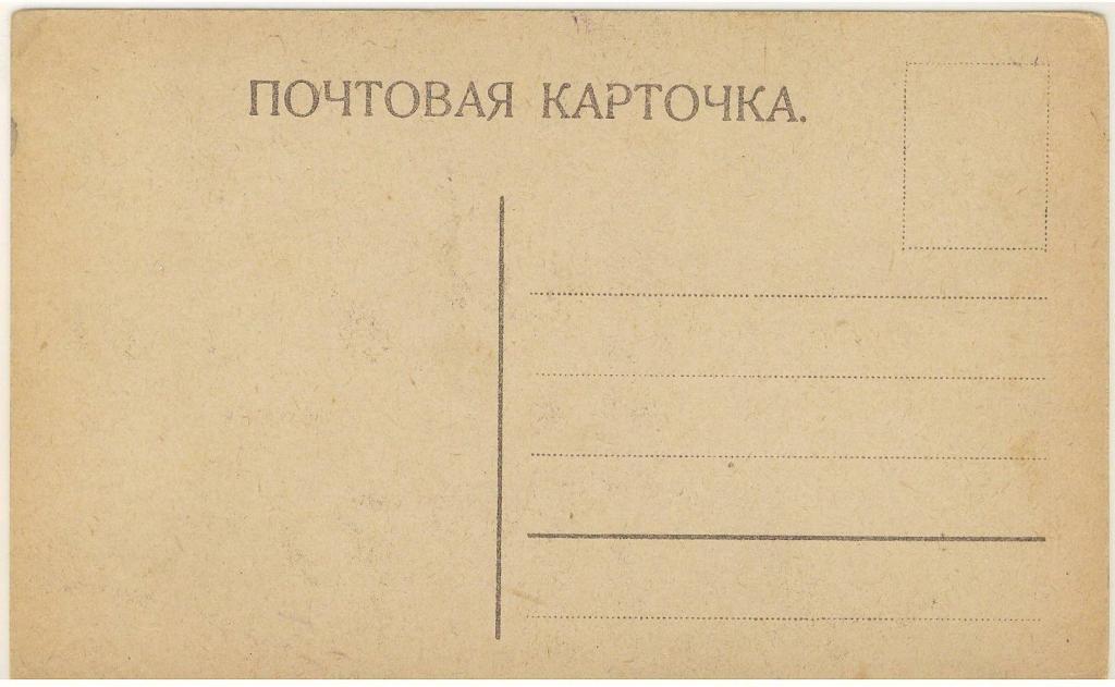 Картинки, открытки открытое письмо до 1917 года