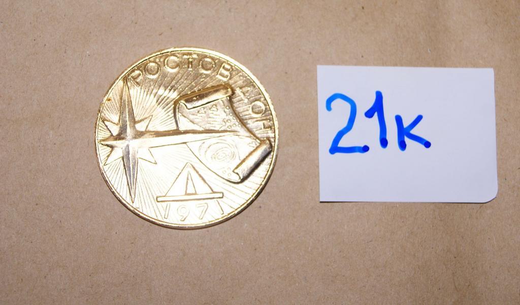 Медаль памятная - сувенирная Ростов-Дон Южная зона 1971год 21к