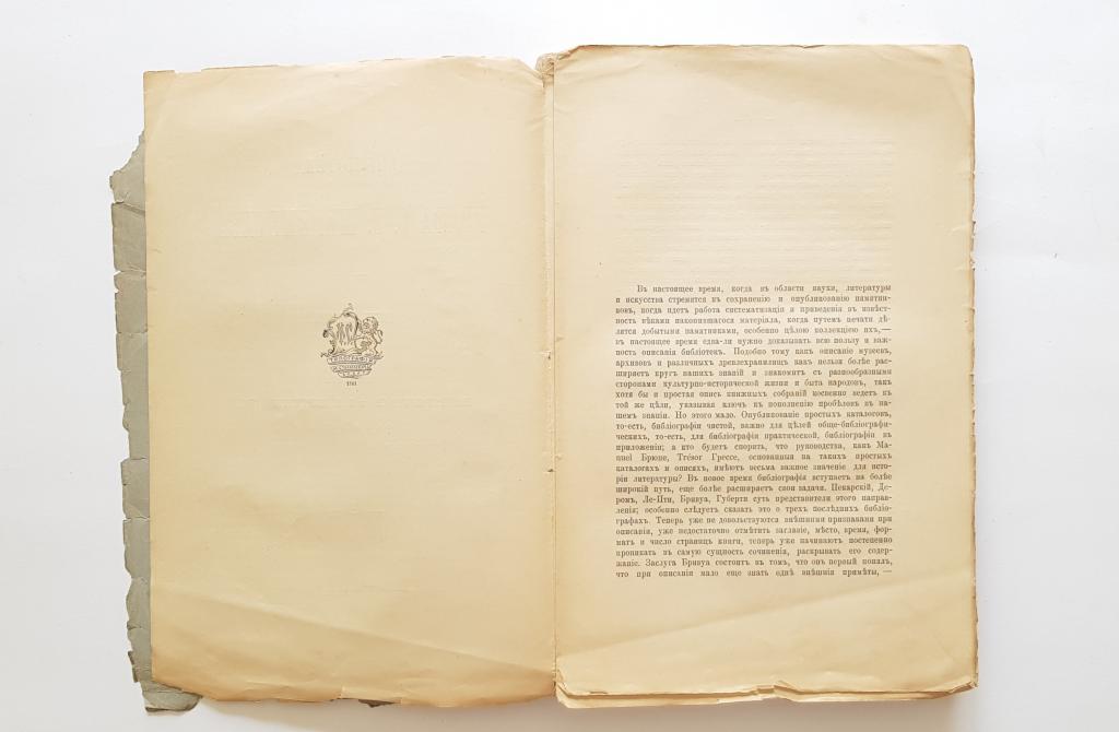 Редкость !!!  Библиотека графа С.Д. Шереметева 1890 г.