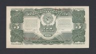 1925г 3 рубля Смирнов UNC (Оь 459442)
