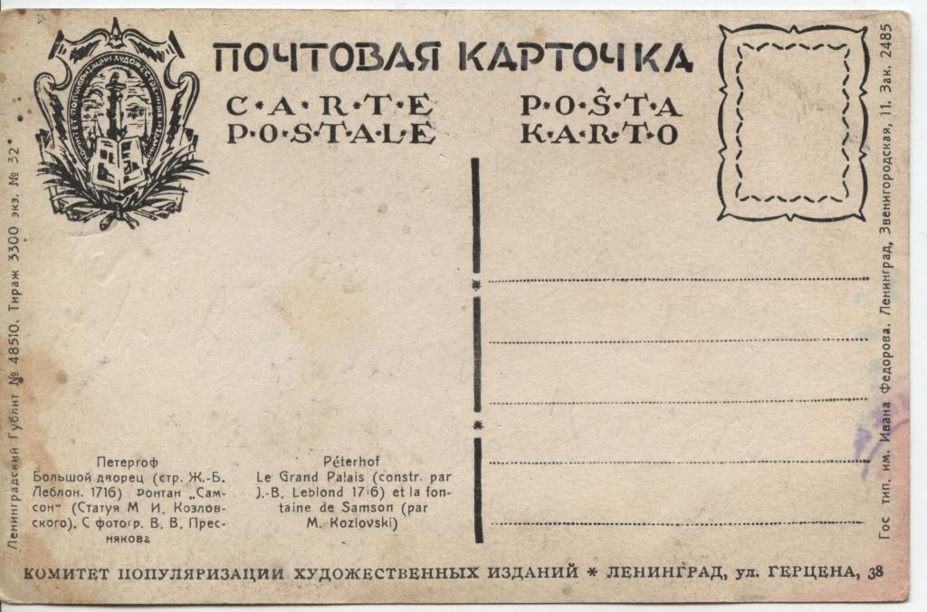 Оформление почтовой открытки образец, картинки