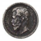 50 копеек 1897 год. *  Хороший Сохран.