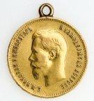10 рублей 1899 год. АГ. Отличная!!