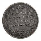 Полтина 1815 год. МФ. Серебро 10.3 грамма.
