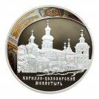 25 рублей 2010 год. Кирилло-Белозерский Монастырь. Серебро, 925 проба. вес: 155,5 грамм.