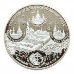 25 рублей 2004г. Спасо-Преображенский Монастырь. Серебро 155,5 грамм.